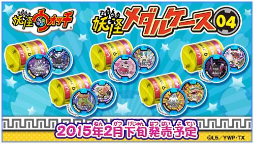 bnr_youkai_medalcase04