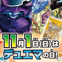 event_authorized_duelday_201511thumb