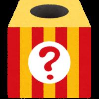kujibiki_box