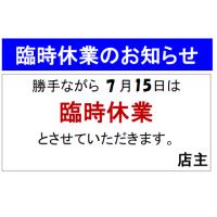 rinji-2016-0715