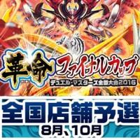 event_kakumei_finalcup_