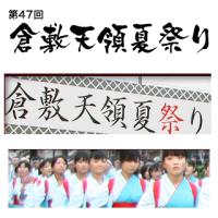 tenryou2017-47